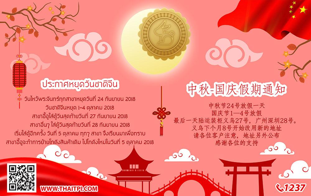 ประกาศหยุดวันชาติจีน