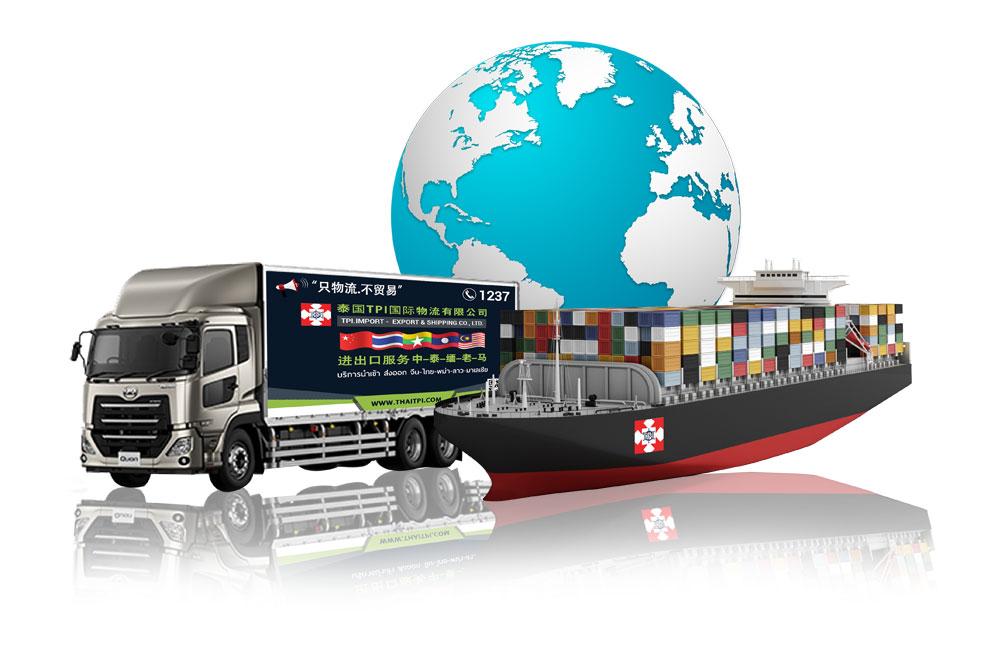 การขนส่งสำหรับการค้าระหว่างประเทศ