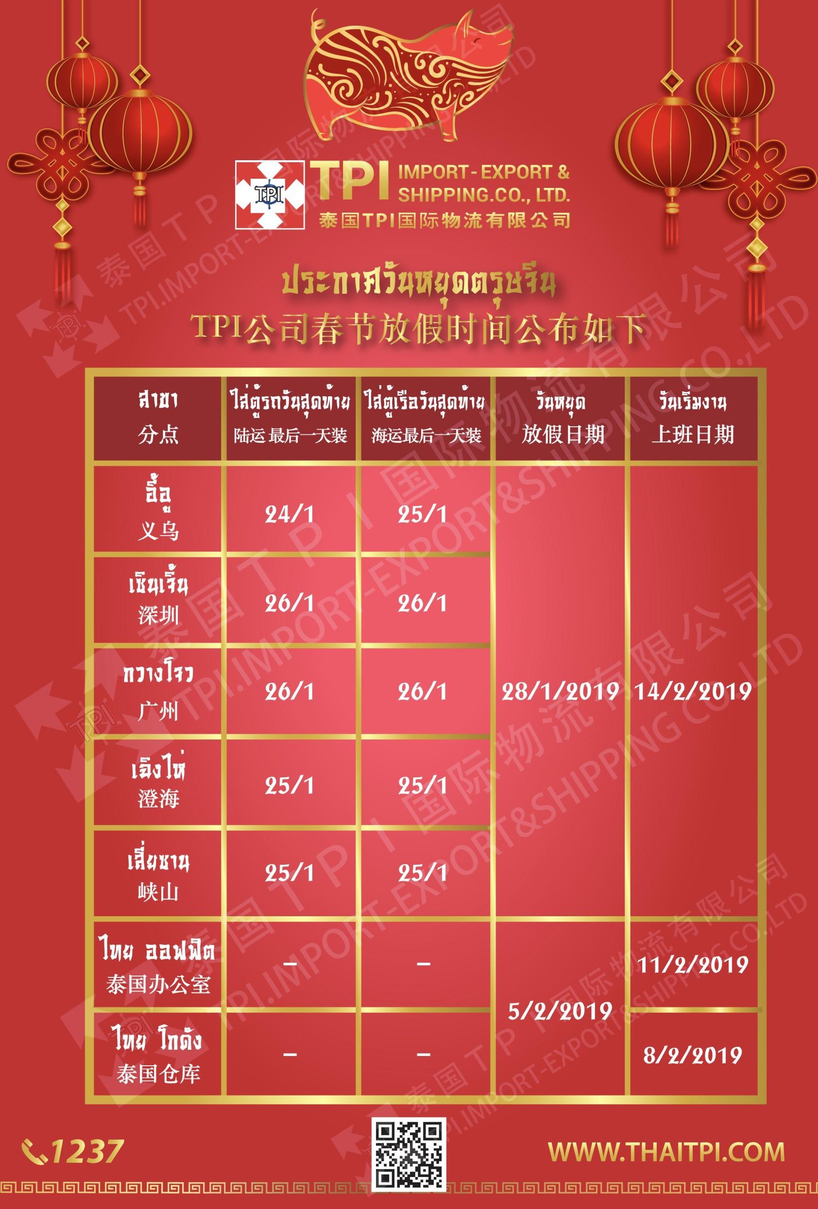 TPI公司春节放假时间公布如下